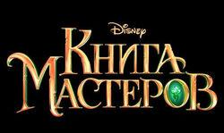 Kniga-masterov-header