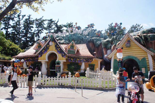 File:Mickey's House Tokyo Disneyland.jpg