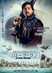 Rogue One Japanese poster 4