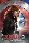 Captain America - Civil War International Poster 2
