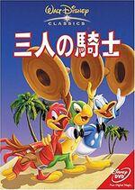 3 caballeros jp dvd