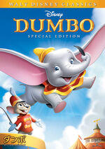 Dumbo2010JapaneseDVD