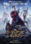 GOTG Japanese Poster