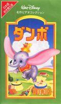 Dumbo1998JapaneseVHS