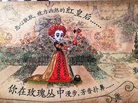 Alice in wonderland maze shanghai 04