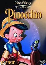 Pinocchio jp dvd 2004