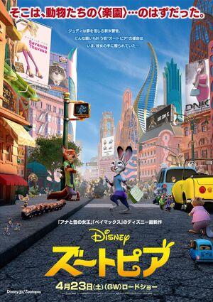 Zootopia Japanese poster.jpg