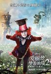 Alice Through the Looking Glass - Chinese Poster - Hatter