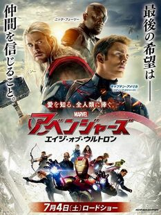 Avengers Age of Ultron - Japanese Poster - Thor, Captain America and Nick Fury