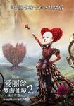 Alice Through the Looking Glass - Chinese Poster - Red Queen