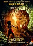Jungle Book - Mowgli and Shere Khan - Poster