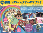 Star vs. the Forces of Evil Japanese 2