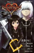 Kingdom Hearts 358-2 Days Novel 2