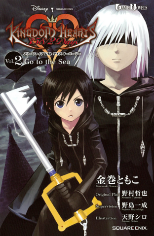 File:Kingdom Hearts 358-2 Days Novel 2.png