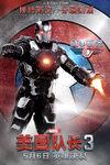 Captain America Civil War - War Machine - Poster