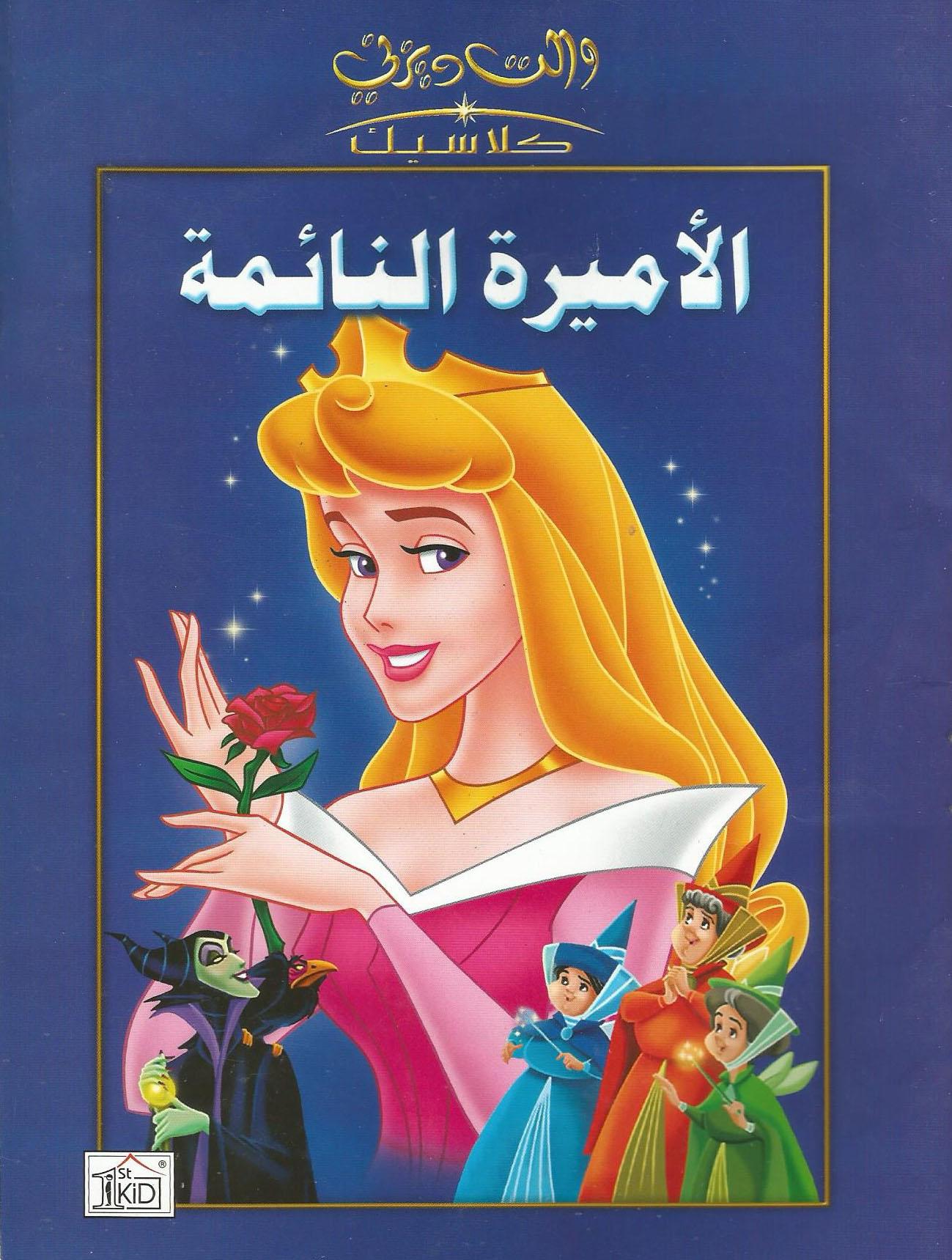 كتاب قصص بالانجليزي