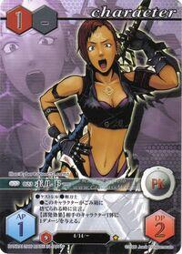 23 (Card Battle)