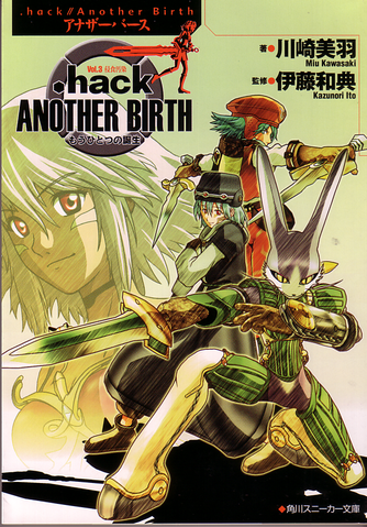 File:Anotherbirth3.png