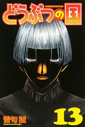 File:Doubutsu no Kuni Volume 13.jpg