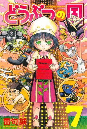 Doubutsu no Kuni Volume 7