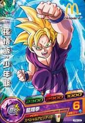 File:Super Saiyan Gohan Heroes 5.jpg