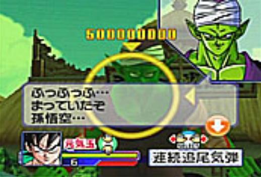 File:Piccolo-scouter.jpg