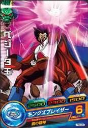 File:King Vegeta Heroes 2.jpg