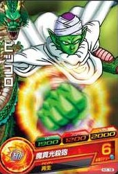 File:Piccolo Heroes 12.jpg