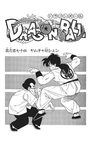 File:Yamcha vs. Shen.jpg