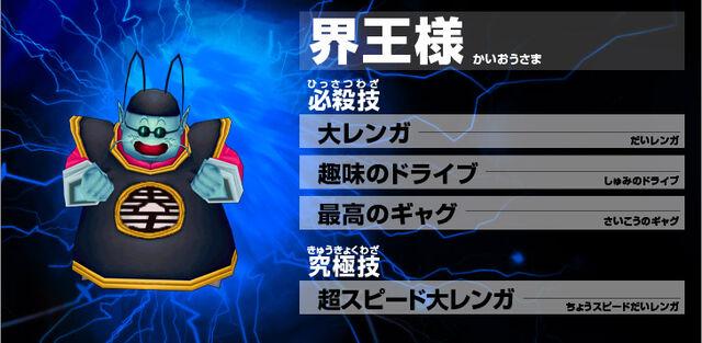 File:King Kai Ultimate Butoden.jpg