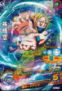 File:Super Saiyan Goku Heroes 30.png