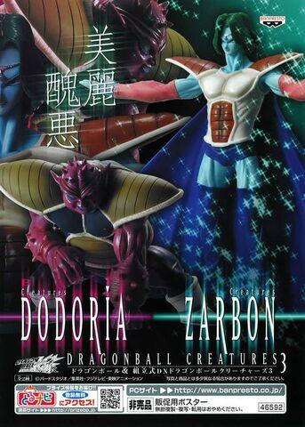File:Banpresto Creatures Series 3 Zarbon Dodoria boxart.jpg