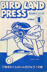 File:BirdLandPress1.jpg