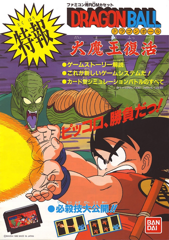 File:DBDFposter.png