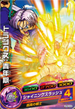 Future Trunks Heroes 13