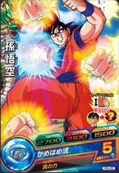 File:Goku Heroes 2.jpg