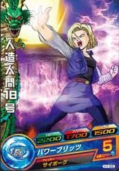 File:Android 18 Heroes 2.jpg