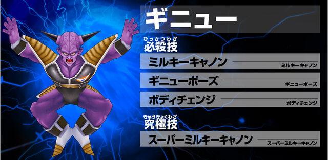 File:Ginyu Ultimate Butoden.jpg