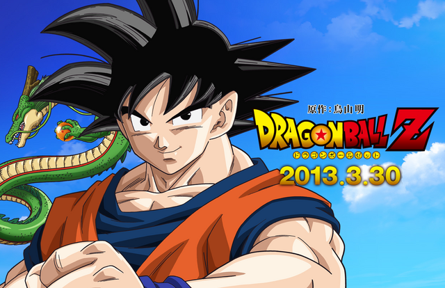 File:Dragon Ball Z 2013.png