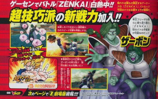 File:ZBRMonsterFormAnnounced(VJump).png