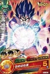 File:Goku Heroes 7.jpg