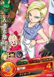File:Android 18 Heroes 4.jpg