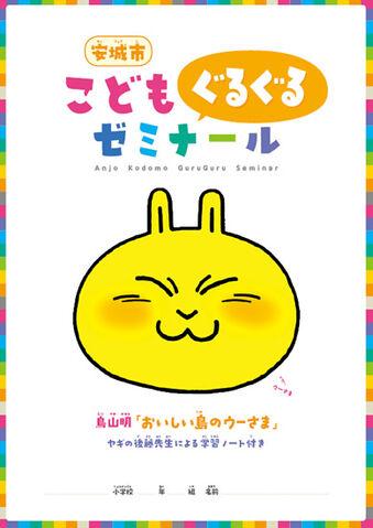 File:AnjyoKodomoGuruguruH1.jpg