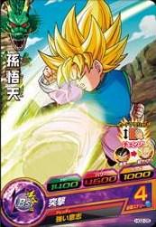 File:Super Saiyan Goten Heroes 7.jpg