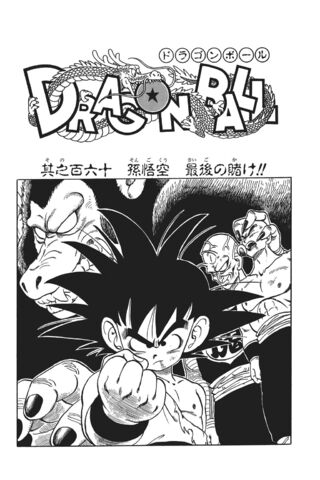 File:Goku's Final Gamble.jpg