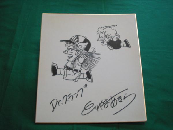 File:Akira Toriyama Autograph 9 by goku6384.jpg