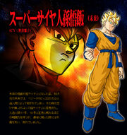 SSFGohan jap profile BT3