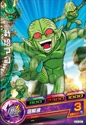File:Saibamen Heroes 2.jpg