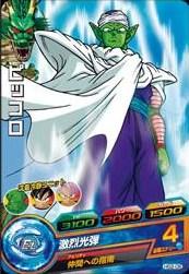 File:Piccolo Heroes 35.jpg