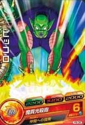 File:Piccolo Heroes 5.jpg